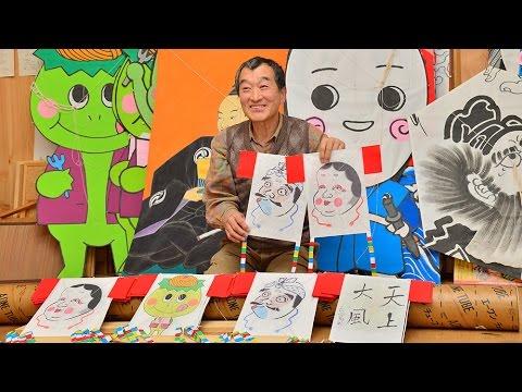 おもちゃの四季・匠を訪ねて「姫路の袖いか」