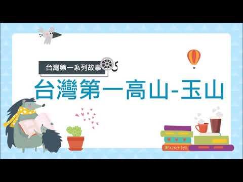【台灣第一故事系列】台灣第一高山 玉山