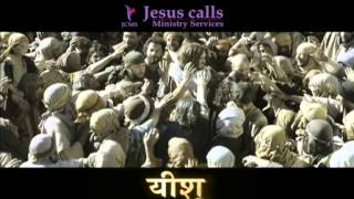 Son of God Movie Trailer 2014 - Official (Hindi)