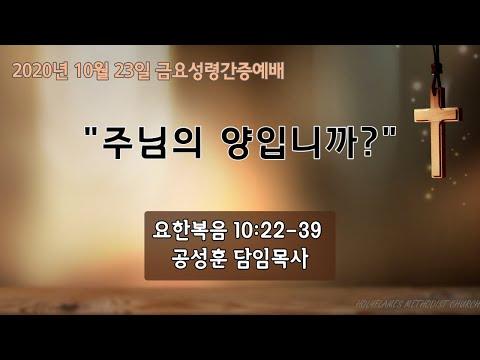 2020년 10월 23일 금요성령간증예배