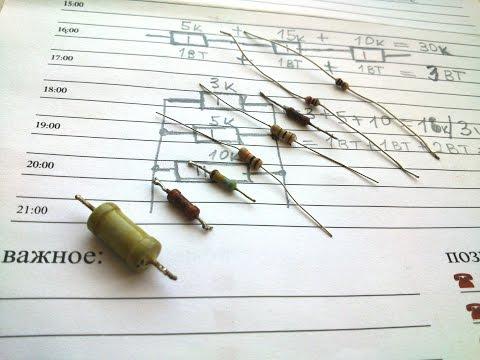 Что такое резисторы?