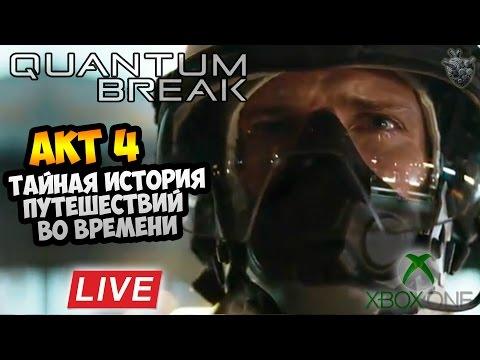 🎮 Quantum Break Прохождение ► АКТ 4: ТАЙНАЯ ИСТОРИЯ ПУТЕШЕСТВИЙ ВО ВРЕМЕНИ [Stream] ✔ XOne Gameplay