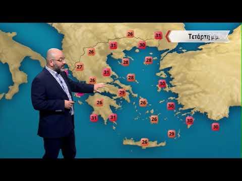 ΔΕΛΤΙΟ ΚΑΙΡΟΥ με τον Σάκη Αρναούτογλου | 10/09/2019 | ΕΡΤ