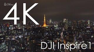 4K空撮 / 東京タワー お台場 横浜