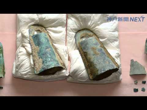 南あわじ市で銅鐸7個、世紀の大発見