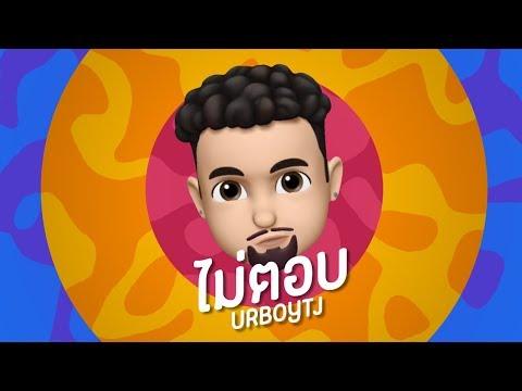 UrboyTJ - ไม่ตอบ - Official Lyric Video