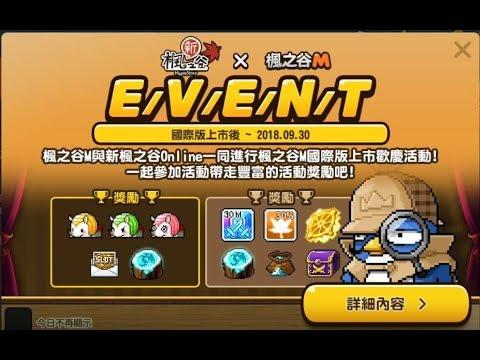【楓之谷M】超稀有寵物犰狳取得方法之新楓之谷合作活動內容!