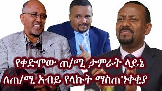 Ethiopia: ጥብቅ መረጃ | የቀድሞው ጠ/ሚ ታምራት ላይኔ ለዶ/ር አብይ አህመድ ጥብቅ መልክት አስተላለፉ | Tamirat Layne | Abiy | Jawar