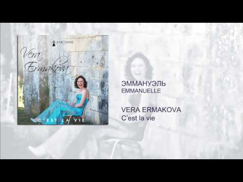 Vera Ermakova - Эммануэль (Emmanuelle, version in Russian  language) (audio) (видео)