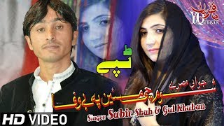 Download Lagu Pashto New Songs 2019 Sabir Shah & Gul Khoban New Pashto Tappy YaQurban Shama Pa Malangy Ba Zan Isab Mp3