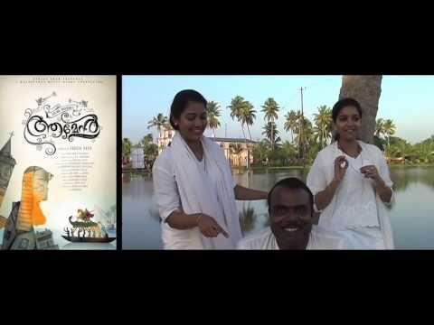 AMEN The Film - Swati Reddy & Rachana | Malayalam Movies |