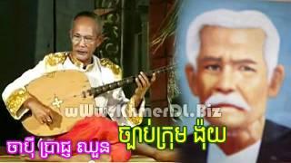 Khmer Classic - Bondam Krom Ngoy.