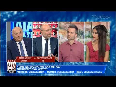 Το πολιτικό τραπέζι της Άλλης Διάστασης – Δ.Βαρτζόπουλος-Γ.Αμανατίδης | 18/07/2019 | ΕΡΤ