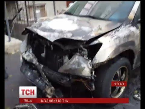 У Чернівцях невідомі спалили автомобіль депутата міськради Козлової