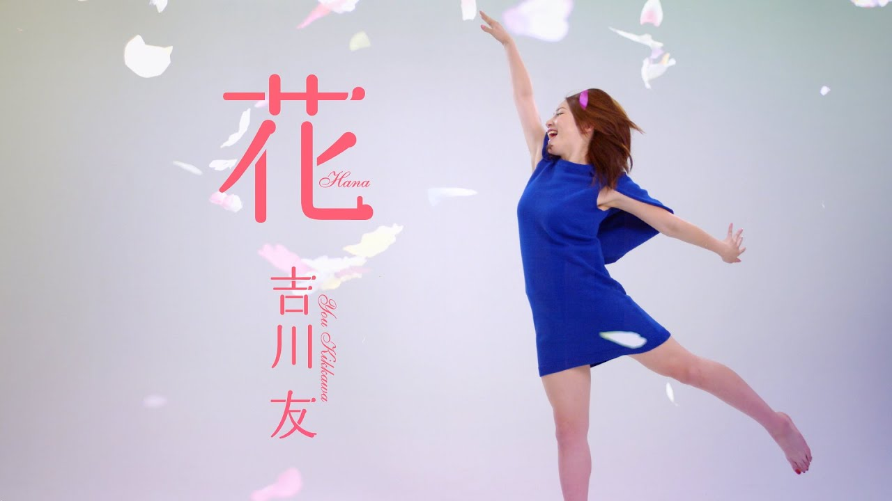Hana วิดีโอเพลง 17 นาทีโดยศิลปิน You Kikkawa
