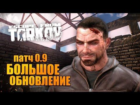 Обновление Еsсаре frом Таrкоv 0.9 🔥 дикий босс Решала новое оружие и экипировка - DomaVideo.Ru
