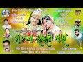 Hai go Radhika Main | New sambalpuri Bhajan | Full HD | Pritam & Arati Mp3 Song