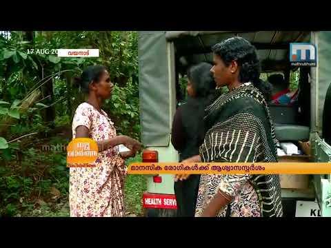 MHAT in Wayanad - Mathrubhumi TV