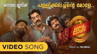 Video Sherlock Toms | Offiical Song Video | Pallikkalachante Mole | Shafi | Biju Menon MP3, 3GP, MP4, WEBM, AVI, FLV Oktober 2017