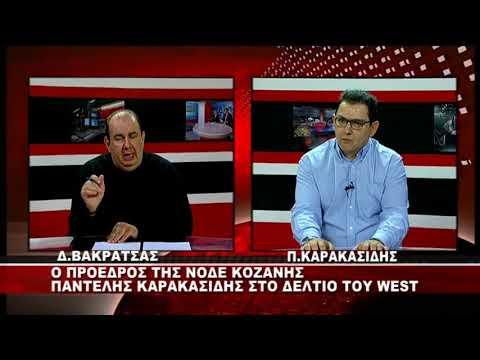 Πρόεδρος ΝΟΔΕ Κοζάνης στο west » Kαρακασίδης κάποιοι ήθελαν να ελέγξουν τη ΝΟΔΕ – δεν μπόρεσαν»