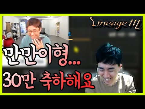 [리니지M 수영]만만이형.. 30만 축하해요... S2 - LineageM 내가수영TV