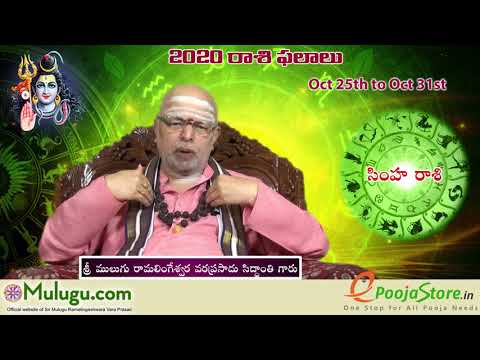 Simha Rasi (Leo Horoscope) సింహ రాశి - October 25th - October 31st Vaara Phalalu 2020