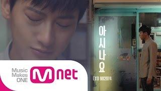 Video Mnet [EXO 902014] 엑소 타오가 재해석한 '조성모-아시나요' 뮤비 / EXO Tao's 'Jo Sung Mo-Do You Know' M/V Remake MP3, 3GP, MP4, WEBM, AVI, FLV Agustus 2018
