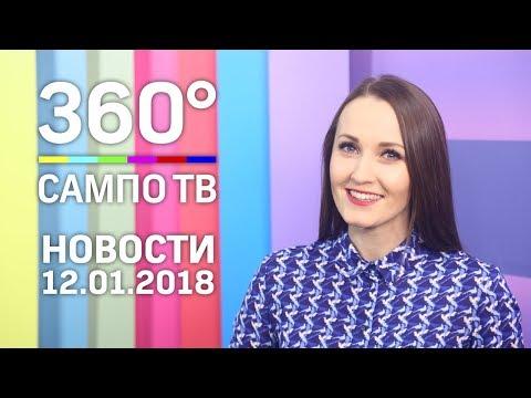 Новости Карелии 12.01.2018