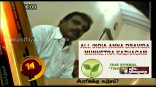 Speed News At 10PM (12/12/2013)