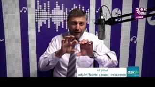 """برنامج ask.fm مع الشيخ عمار مناع """" الحلقة 57"""""""