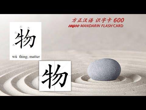 Origin of Chinese Characters - 0160 物 wù thing; matter