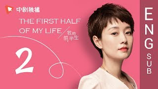 Video The First Half of My Life 02 | ENG SUB 【Jin Dong、Ma