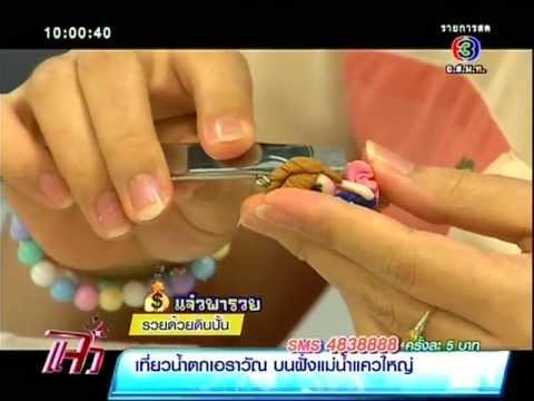 แจ๋วพารวย - ติดตามข่าวสาร http://www.handmadekbidea.com/ FB::Handmade K&B Idea Line::kbidea mail::handmadekbidea@gmail.com Tel::0904186722 จัดจำหน่ายสินค้าแฮนด์เมด ปลีก-...