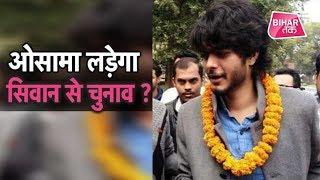 Mohammad Shahabuddin का बेटा Osama संभालेगा राजनीतिक विरासत ?   Bihar Tak