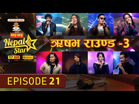 NEPAL STAR || NEW EPISODE - 21 || RISHAV ROUND PART - 3  || NEPAL TELEVISION 2077-06-10