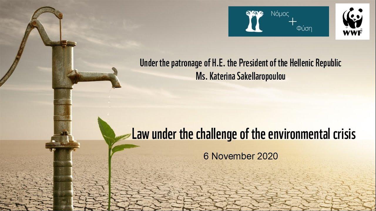 Το περιβαλλοντικό δίκαιο αντιμέτωπο με την περιβαλλοντική κρίση – μέρος 3ο
