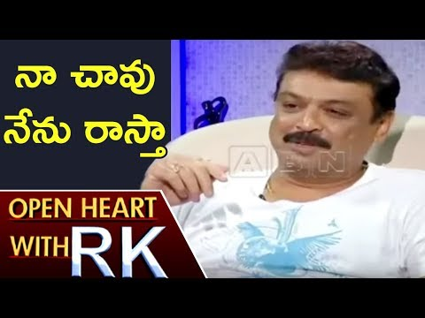 Senior Actor Naresh Opens Up On His Biopic | Open Heart With RK