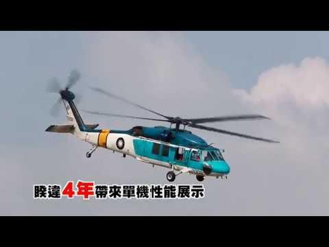【107空軍嘉義基地營區開放前導影片】|青年日報