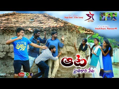 Aata ( Prathikara Veta) // 5 Star Laxmi // 5 Star Junnu