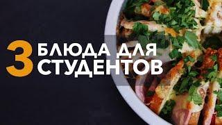 """Если до стипендии еще месяц, а продуктов в холодильнике остается все меньше, посмотрите наше новое видео! Вы узнаете, почему макаронная запеканка может свести с ума, а еще поймете, что селедочный паштет может выглядеть изысканно!Макаронная запеканка Ингредиенты:Сливки или молоко — 2 стак.Макароны  — 500 гМясной фарш — 600 гПомидор — 2 шт.Репчатый лук — 1 шт.Твердый сыр — 100 гВода — 3 стак.Куриное яйцо — 2 шт.Соль и пряности — по вкусу На 100 г — 211 ккалПриготовление:На дно чаши мультиварки влейте сливки.Добавьте половину макарон.Распределите сверху фарш и приправьте.Добавьте нарезанные кольцами помидоры и лук.Посыпьте тертым сыром.Влейте предварительно взбитые яйца.Добавьте остальные макароны и влейте воду.Готовьте в режиме """"выпечка"""" 50 минут.Бутерторт Ингредиенты:Нарезной батон — 1 шт.Сливочное масло — 150 гКуриное яйцо — 4 шт.Молоко — ½ стак.Помидор — 3 шт.Вареная колбаса — 600 гТвердый сыр — 200 гСоль и пряности — по вкусуЗелень — опционально На 100 г — 244 ккал Приготовление:Смажьте маслом ломтики батона.Выложите в форму для кекса.Между ломтиков хлеба распределите нарезанные колбасу и томаты.Влейте сверху смесь яиц, соли и пряностей.Посыпьте тертым сыром.Запекайте при 190 °C до румяной корочки.Украсьте зеленью.Селедочный паштет Ингредиенты:С/с филе сельди  — 150 гКуриное яйцо — 1 шт.Отварной картофель — 1 шт.Репчатый лук — ½ шт.Сливочное масло — 50 гСоль, черный перец —  по вкусуУксус 9% — ½ ч. л. На 100 г — 208 ккал Приготовление:Филе сельди нарежьте небольшими кусочками. Добавьте сливочное масло.Добавьте измельченные репчатый лук и яйцо, сваренное вкрутую.Добавьте нарезанный картофель и уксус.Измельчите все продукты с помощью блендера почти до однородной массы. Приправьте и тщательно перемешайте.Instagram Вики - https://www.instagram.com/vvvtk/Рецепты Bon Appetit — видеорецепты на каждый день!Мы в социальных сетях:ВКонтакте: https://vk.com/bonFacebook: https://www.facebook.com/bono.appetitoInstagram: http://instagram.com/bon_appetito"""