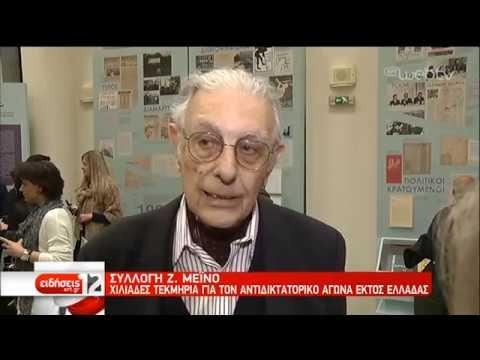 Συλλογή Ζ. Μεϊνό: Χιλιάδες τεκμήρια για τον αντιδικτατορικό αγώνα εκτός Ελλάδας | 30/04/19 | ΕΡΤ