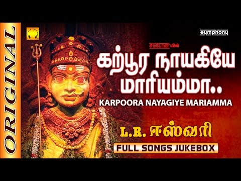 Video L.R.Eswari | Karpura Nayagiye Kanakavalli | கற்பூர நாயகியே | Full Songs download in MP3, 3GP, MP4, WEBM, AVI, FLV January 2017