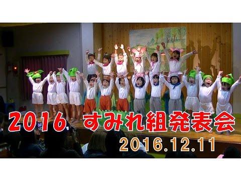 八幡保育園(福井市)すみれ組(3歳児年少)発表会ダイジェスト2016。大きなかぶの劇に男女のお遊戯に!SMILE!をテーマにみんなで頑張りました。