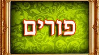 הרב מיכאל לסרי – פורים ומגילת אסתר
