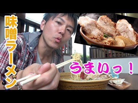 【田所商店】九州の麦味噌ラーメンを1滴残らず食べてきた! Delicious miso ramen of Japan!