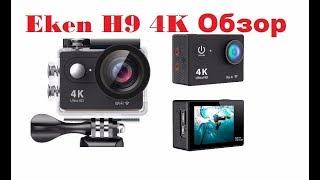 Eken H9 4K Обзор экшн камеры с Aliexpress за 40$