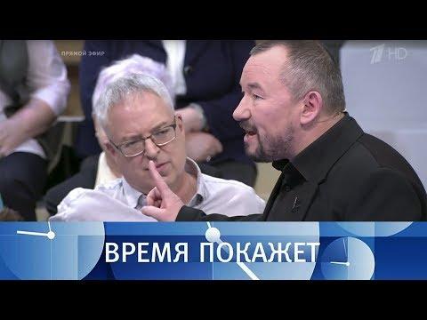 Украина на грани. Время покажет. Выпуск от 23.04.2018 видео