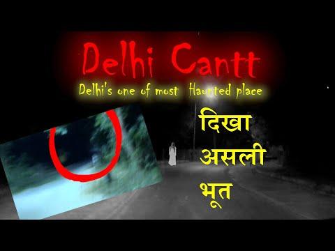 Dikha Asli bhoot | Delhi Cantt Road | Night Visit |😨😮