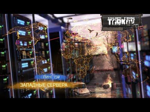 Escape From Tarkov — Игра на западных серверах
