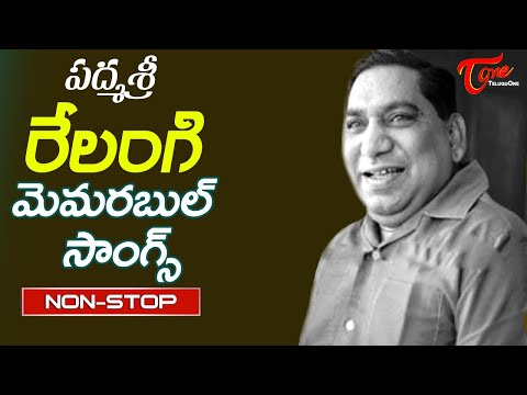 Padmasri Relangi Memorable Hits | All Time Hit Telugu Video Songs Jukebox | Old Telugu Songs